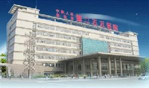 唐山解放军255医院烧伤整形中心大楼