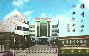 达州市中心医院医学美容中心达州市中心医院