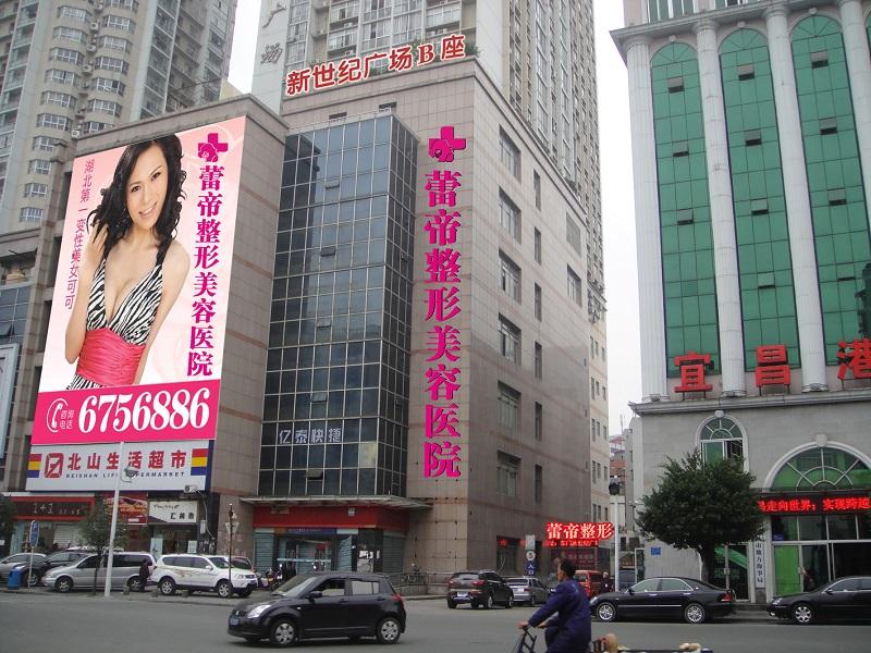 宜昌蕾帝整形美容医院