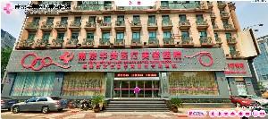 南京华美医疗整形医院医院外观