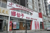 义乌弘雅国际整形医院外观