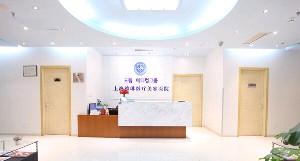 上海德琳医疗美容医院医院前台